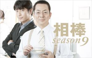 相棒season9
