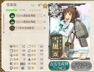 6-2yukikaze.png