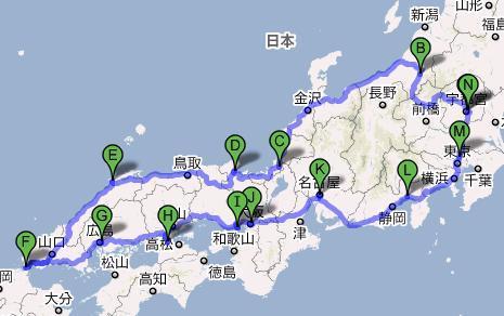 日本一周計画1