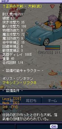 220魔剣