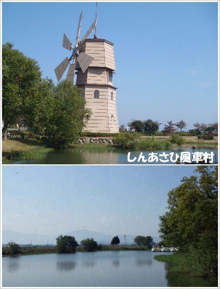 しんあさひ風車村 滋賀県高島