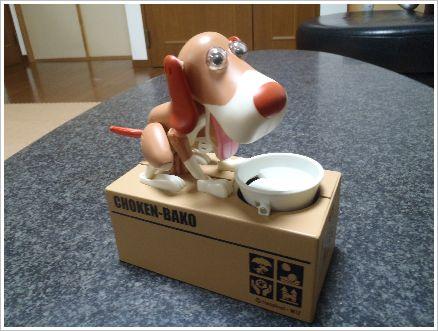 お金を食べる犬a