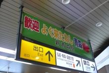 ばんちゃんの旅案内 -日本全国自走の旅--青森到着
