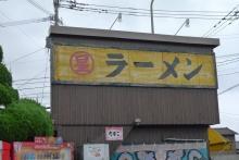 ばんちゃんの旅案内 -日本全国自走の旅--丸星ラーメン
