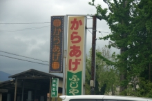 ばんちゃんの旅案内 -日本全国自走の旅--からあげ専門店