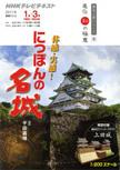 にっぽんの名城