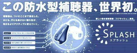 リオネット新型防水補聴器A