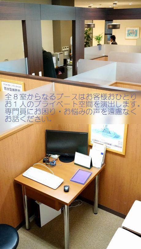 補聴器のリオネット 新宿店内