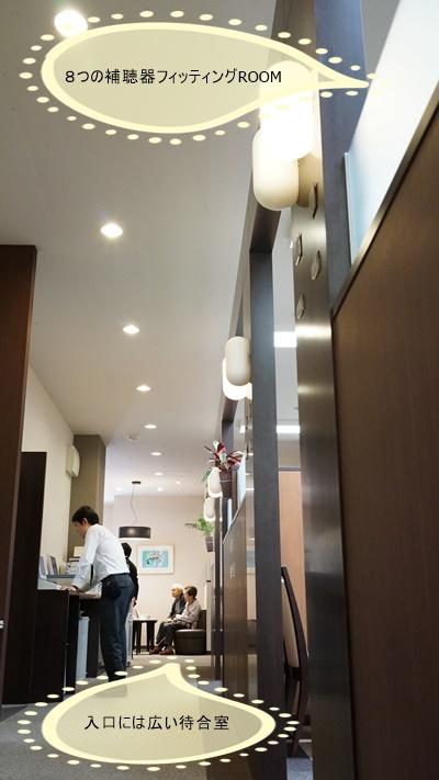 新宿の認定補聴器専門店
