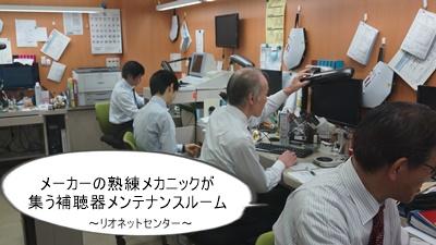 新宿の認定補聴器専門店メンテナンス
