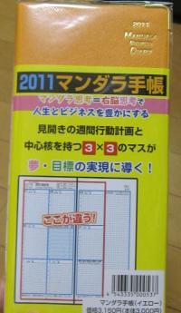 2011年マンダラ手帳