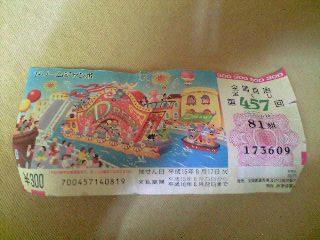 平成15年ドリームジャンボ2等1億円7番違い