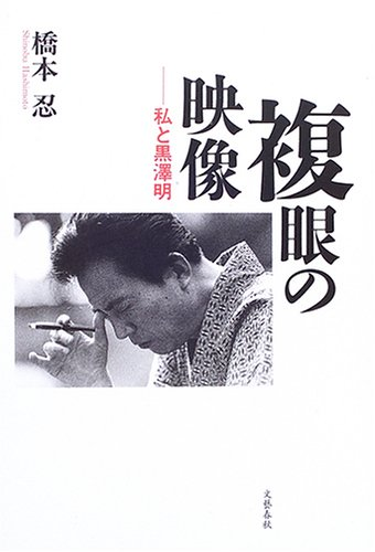 黒澤 複眼の映像.jpg