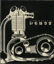 imo-B-1.jpg