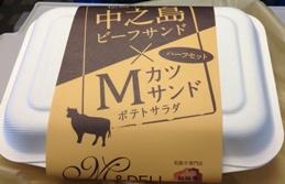 松坂牛のカツサンド?