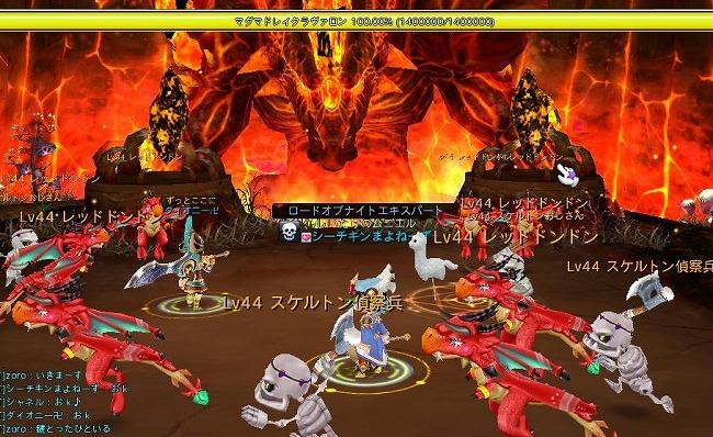 Dragonica10060919520104.jpg