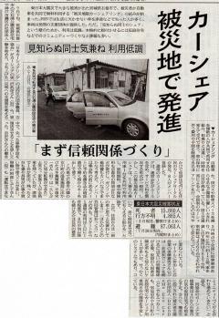 20110804日本経済新聞