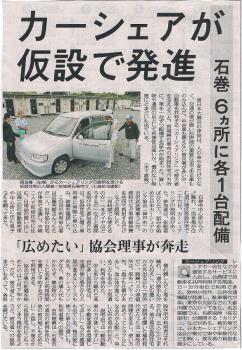 20110928中日新聞