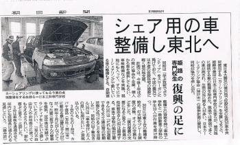 20111001朝日新聞