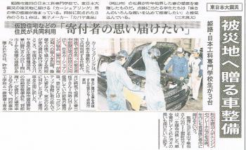 20111005神戸新聞