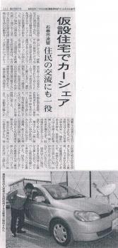 20111021石巻日日新聞