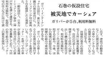 日経産業新聞1021