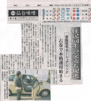 20111021河北新報