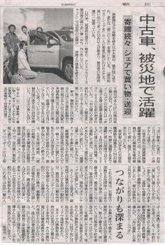 20111204 朝日新聞