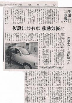 読売新聞20120111