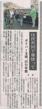 20110116石巻かほく