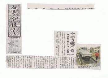 20110208石巻かほく