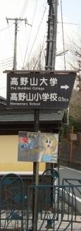 高野山和歌山 067