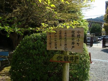 随心院京阪百年 135