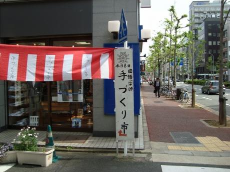 因幡薬師仏光寺 014