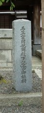 因幡薬師仏光寺 056