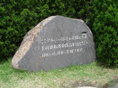 長崎熊本 248