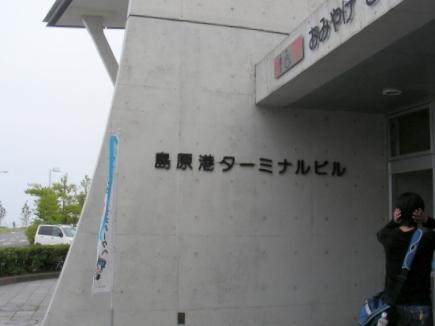 長崎熊本 293