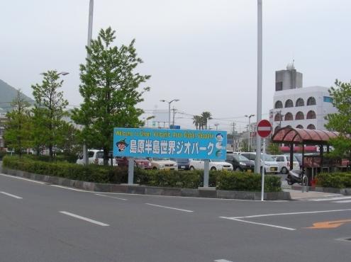長崎熊本 292