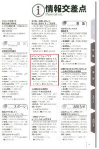 大仙市広報お知らせ版