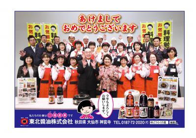 2013新年号広告
