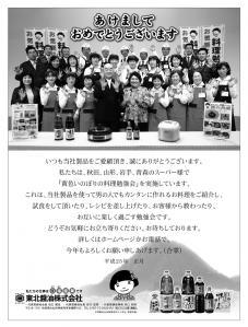 朝日新聞全15段広告