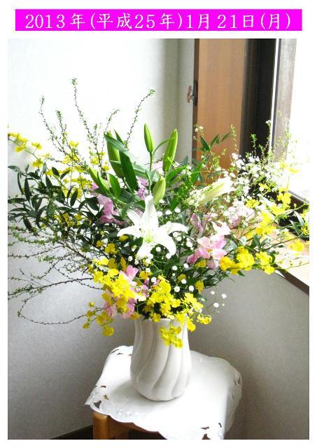 1.21花の写真