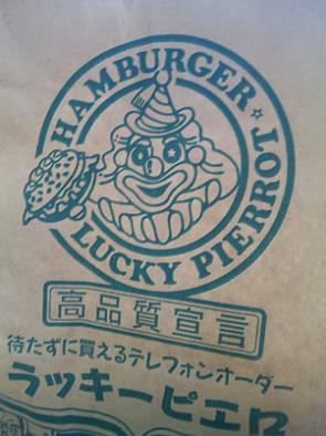 120704函館ハンバーガー