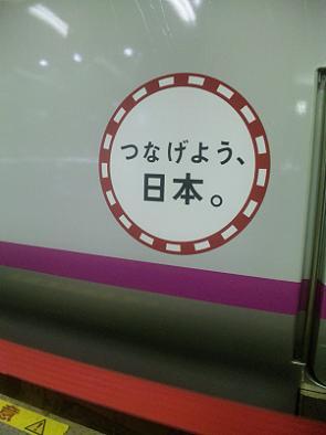 120718東北新幹線