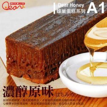 蜂巢蛋糕-1