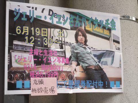 20100619Jerry07.jpg