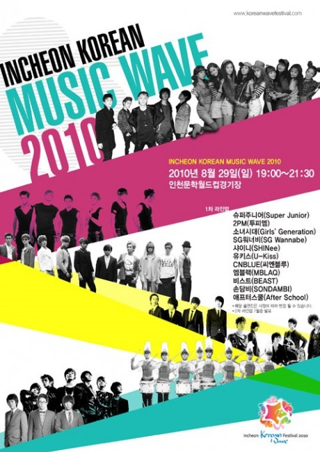 20100829incheonwavefestival.jpg