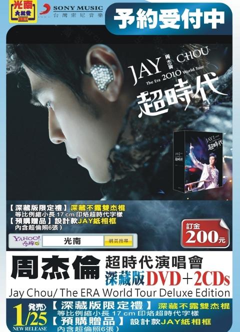 20110112Jay01.jpg
