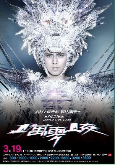 20110128Show01.jpg