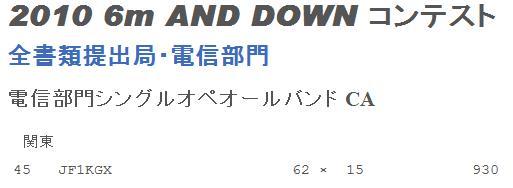 2010_6&down